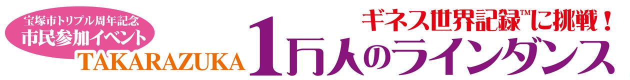 宝塚1万人のラインダンスメインイメージ