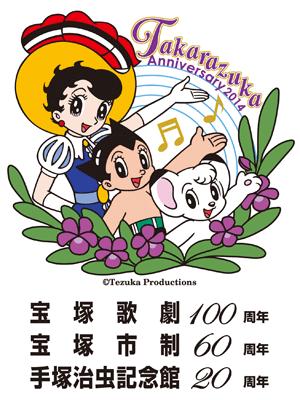 宝塚市トリプル周年ロゴ