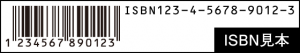 ISBN見本