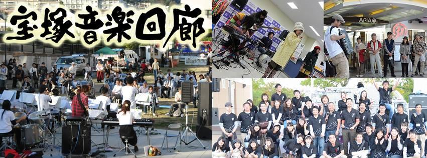 宝塚音楽回廊<br />ラインダンス参加者募集&大ビンゴ大会!