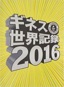 『ギネス世界記録2016』発売のお知らせ