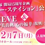BELIEVE<br />~汐美真帆<br />心の福幸(復興)コンサート~